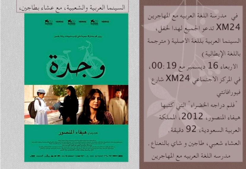 cinema arabo 2